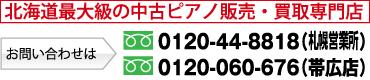 北海道最大級の中古ピアノ販売・買取専門店0120-44-8818(札幌店)0120-060-676(帯広店)