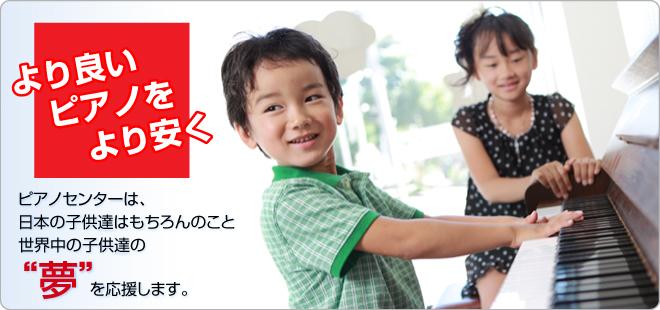 ピアノセンターは日本の子供たちはもちろんのこと世界中の子供達の夢を応援します。